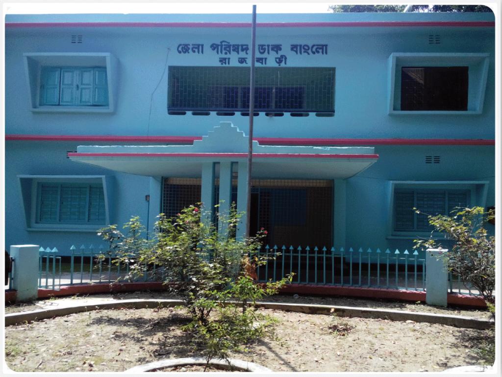 জেলা পরিষদ সদর ডাকবাংলো, রাজবাড়ী।