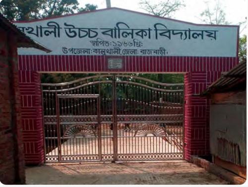 এপ্রোচ রোডসহ কালুখালী বালিকা উচ্চ বিদ্যালয়ের প্রবেশদ্বার নির্মাণ
